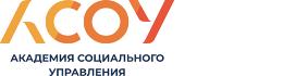 АСОУ - Академия социального управления